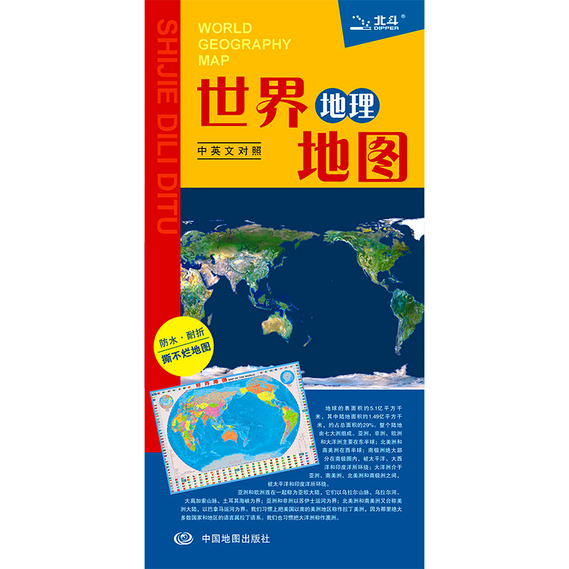 World Geography Map ( Bilingual Version) 1:43 000 000 Laminated Double-Sided Waterproof Portable Map Chinese & English