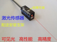 Free shipping Square laser sensor / laser switch / photoelectric switch Distance NPN adjustable 30cm normally open / closed