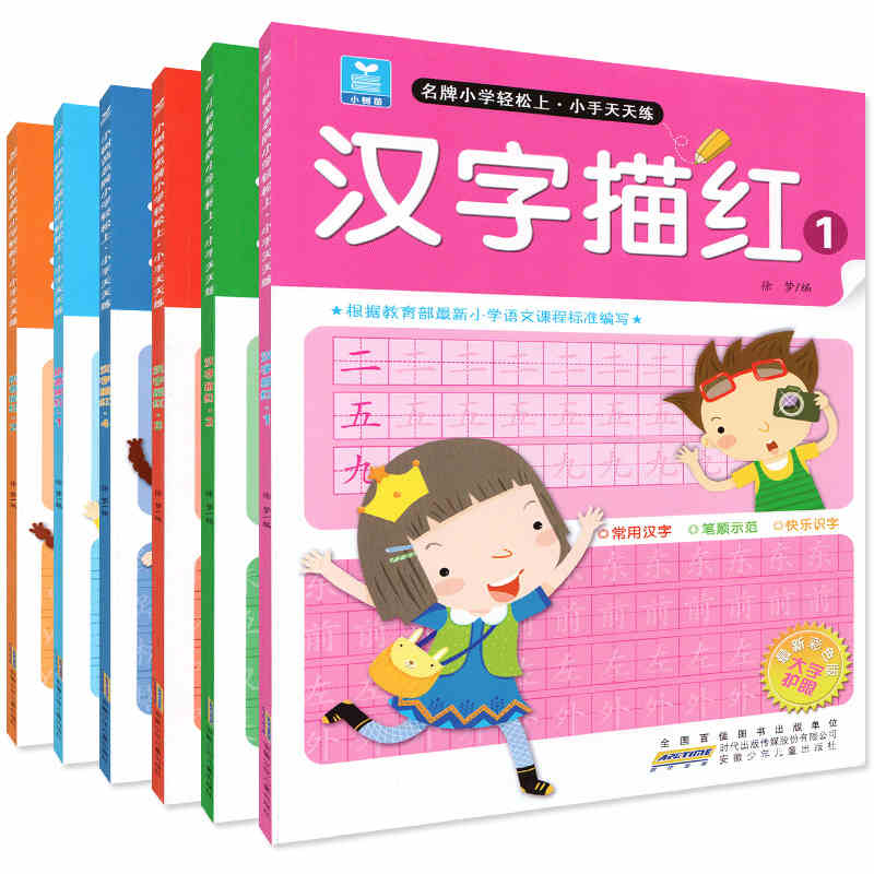6pcs/set Chinese Copybooks for Kids Children Beginners Chinese Character Exercises Pen Pencil Practice Book for foreigners