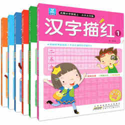 6pcs set chinese copybooks for kids children beginners chinese character exercises pen pencil practice book for.jpg 250x250