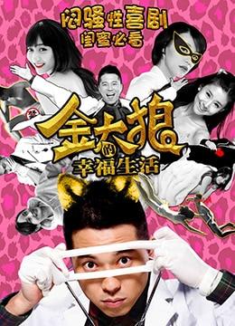 《金太狼的幸福生活》2013年中国大陆喜剧电影在线观看
