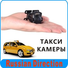 Special for Russia Small Size taxi Camera HD Car Camera