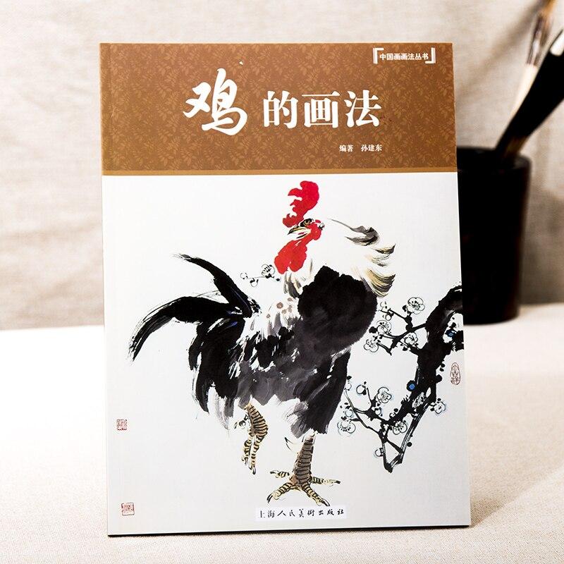 Libro di Pittura cinese Chook Pollo Gallo Pittura 64 pagineLibro di Pittura cinese Chook Pollo Gallo Pittura 64 pagine