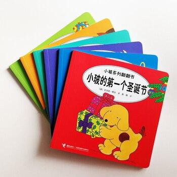 6 قطعة/المجموعة عشوائي بقعة سلسلة بلغتين فليب رفرف الكتب غلاف عادي بواسطة اريك هيل المبسطة الصينية والإنجليزية الكتب المصورة للأطفال