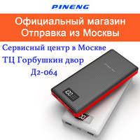 Original PINENG PN 969 20000mAh Dual USB External Mobile Battery Charger Li Polymer Power Bank Support