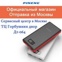 Original PINENG PN 969 20000mAh Dual USB External Mobile Battery Charger Li Polymer Power Bank Support
