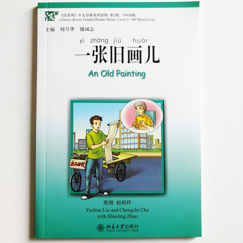 An Old Painting Chinese Reading Books Chinese Breeze Graded Reader Series Level 2:500 Word Level (1CD)