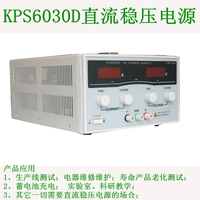 Free shipping KPS6030D Adjustable High precision DIGITAL switch DC Power Supply protection function 60V30A