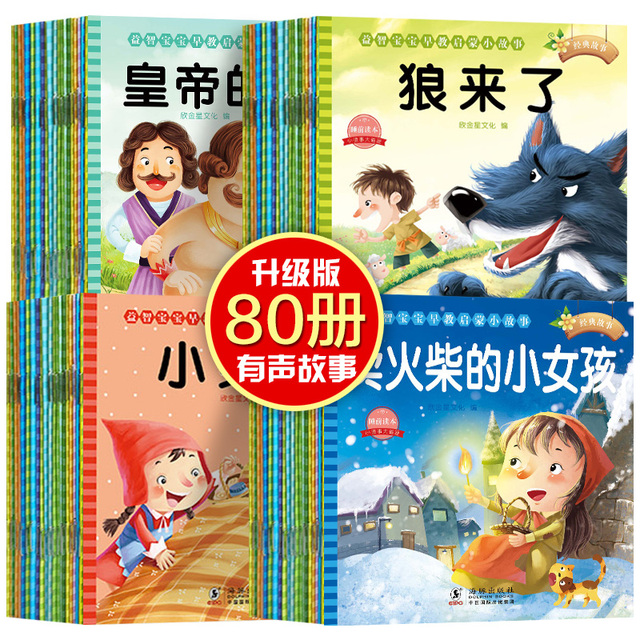 80 книг, китайская книга мандарина с красивыми картинками, классические сказки, книга пиньинь с китайским персонажем для детей в возрасте от 0 до 3 лет