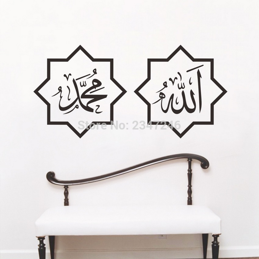 Alláh a Mohamed Nástěnné dekorace muslimské Alláh žehnej arabské islámské nástěnné nálepky Vinylové samolepky na zeď