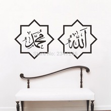 Allah and Muhammad Wall Decors Muslim Bless Arabic Islamic Sticker Vinyl Decals Wallpaper