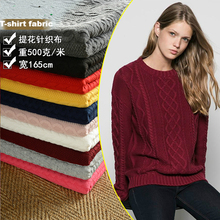 Knitted jacquard cloth thick air layer sanding striped fabric Sewing DIY warm wool sweater T-shirt winter handmade 150*50cm