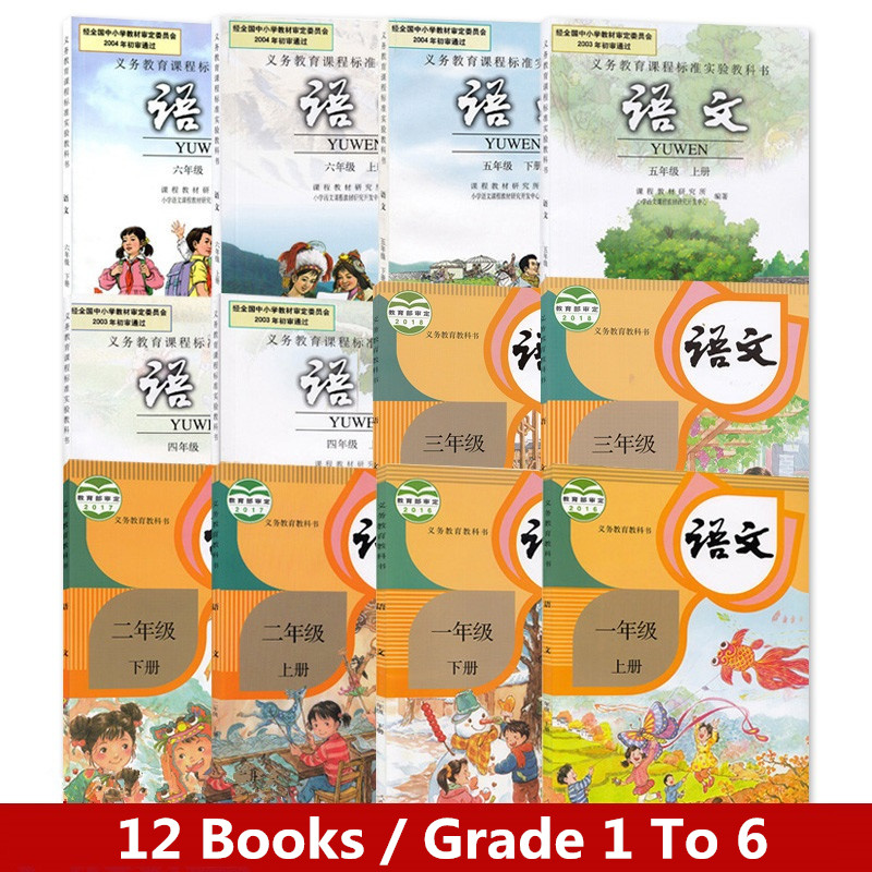 12 книг/набор Китайский начальный учебник китайские книги для детей от 1 до 6 класса школьные учебники