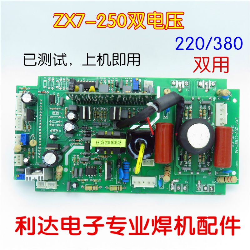 Dual Power ZX7-250S Upper Plate Inverting Plate 220/380V Dual Voltage Single Tube IGBT