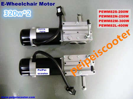 640w brushed geared power wheelchair dc motor 320w*2 high quality with  electromagnetic brake PEWM82M-320w