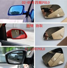 forThe Volkswagen POLO four eyes polo POLO large blue mirror anti glare rearview mirror mirror reflection