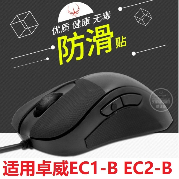 1 pack Original Hotline Games mouse Anti-slip Tape For ZOWIE EC1-B/EC2-B/EC-B professional mouse skidproof paster For Gaming