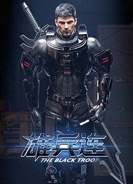 《雄兵连》2017年中国大陆剧情,喜剧,科幻动漫在线观看