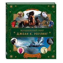 Волшебный мир Роулинг. Часть 2. Фантастические существа (978-5-699-97021-6, 102 стр., 0+)