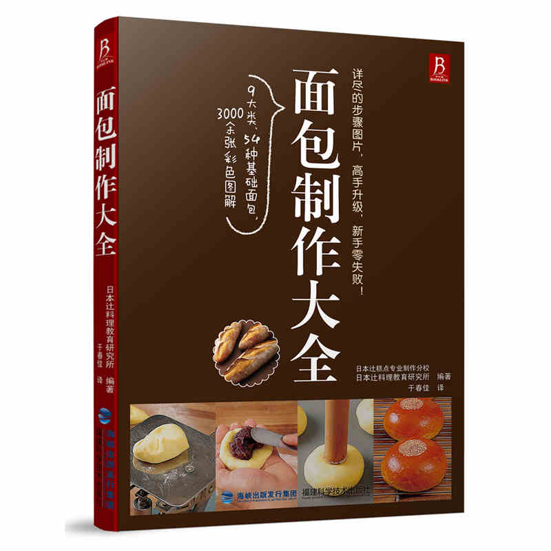 Baking bread dessert book :Classic bread making book Cooking food culture children s book of baking bread