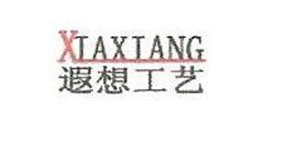 XIAXIANG Китай