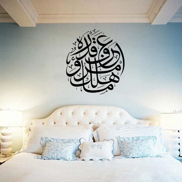 Amovible Islamique Musulman art Islam Calligraphie Vinyle Stickers ...