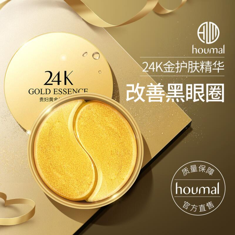 60pcs 24K Gold Essence Eye Mask Eye Bags Moisturizing Hydration Eye Patches Remove Wrinkle Eyes Skin Care-5