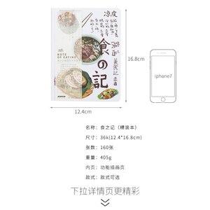 Image 3 - MIRUI carnet de notes nourriture souvenir créatif, couverture rigide, illustration de page intérieure, livre de main, agenda pour étudiants, fournitures scolaires et de bureau