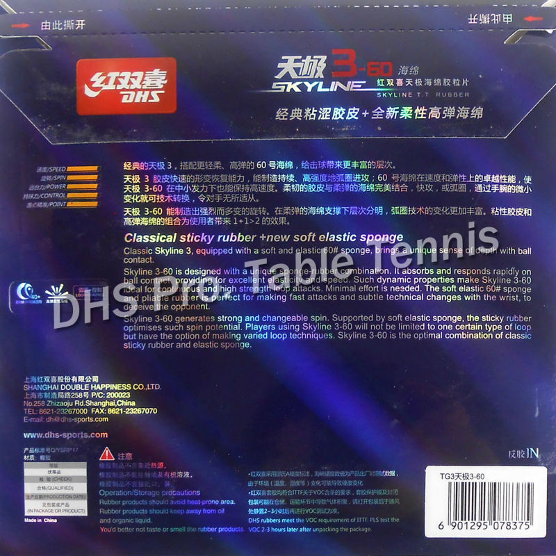 Image 3 - DHS Skyline 3 60 Pips in Table Tennis Rubber With Sponge-in Table Tennis Rackets from Sports & Entertainment