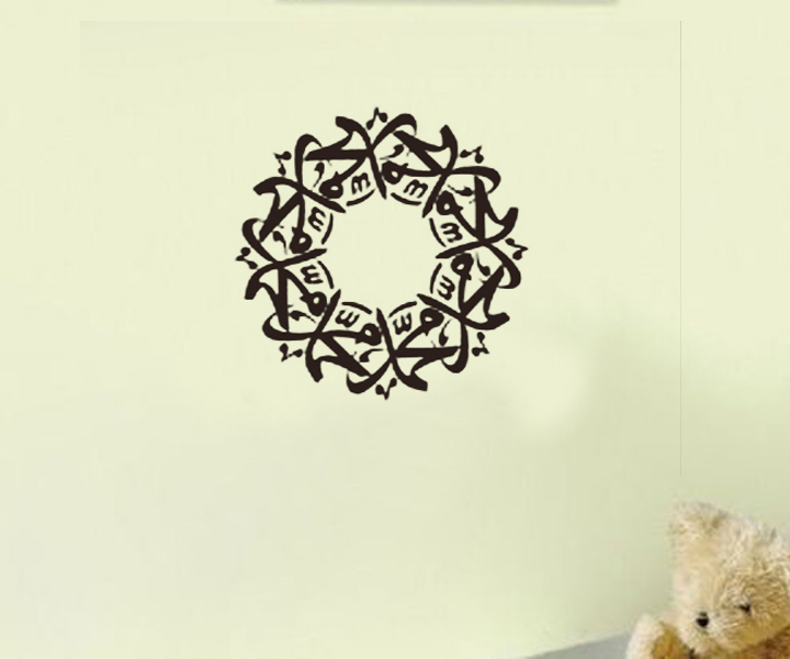 2015 especial circle calligraphy islamic bismillah for Arabic calligraphy decoration