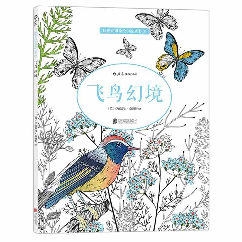 Popular Birds Coloring Book Buy Cheap Birds Coloring Book