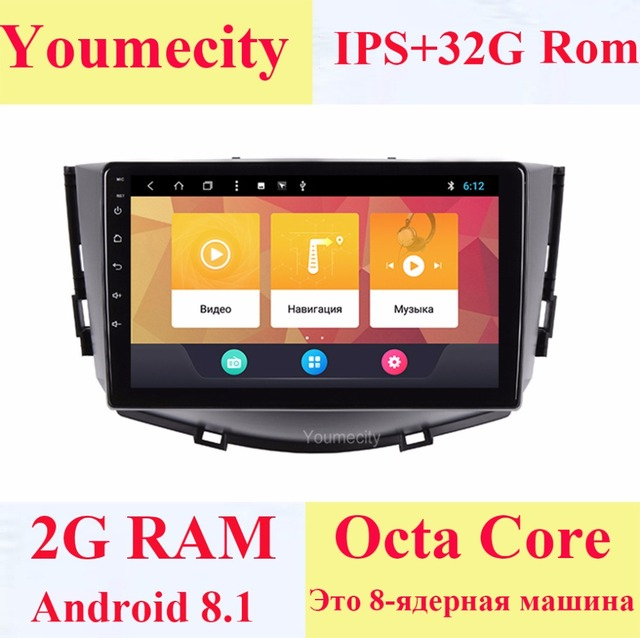 Youmecity Android 8.1 Car DVD for LIFAN X60 2011-2015 Years 3G/4G GPS radio video Multimedia player Capacitive IPS Screen