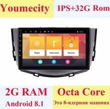 Youmecity Android 8.1 DVD Dell'automobile per LIFAN X60 2011-2015 Anni di 3G/4G GPS radio video multimedia player Capacitivo IPS Schermo