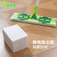 Electrostatic Dust Wipe Clean Paper Plates Disposable Wet And Dry Electrostatic Dust Mop Paper 50