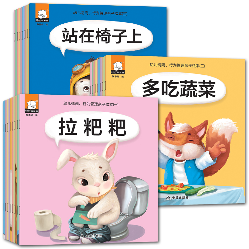 Cute Bear Emotional Behavior Management Children Baby Bedtime Pinyin Stories Pictures Book Chinese EQ Training Books ,set Of 30