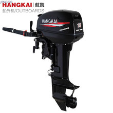 Hangkai 2 stroke / /18 horsepower outboard motor. Marine outboard marine motor engine outboard motor