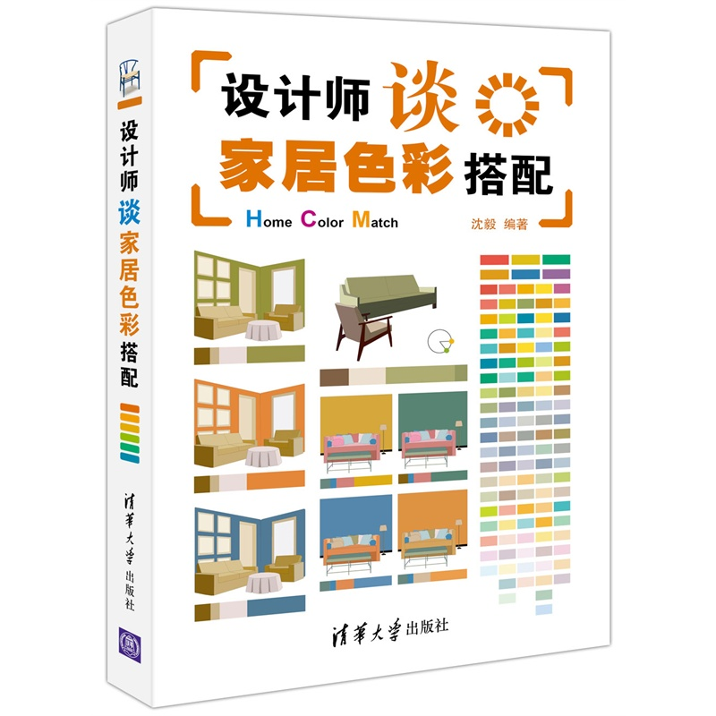 New the basis of Interior design book Designer Home Color Match  book for adultNew the basis of Interior design book Designer Home Color Match  book for adult