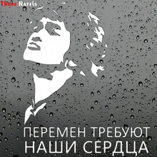Three Ratels TZ 1376#  our hearts need the change Viktor Tsoi  funny car sticker auto decals for window bumper