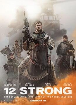 《12勇士》2018年美国剧情,历史,战争电影在线观看