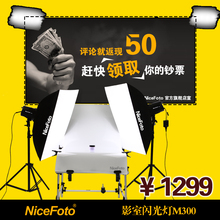 NiceFoto flash lamp m-300w photography light set clothes set photographic equipment