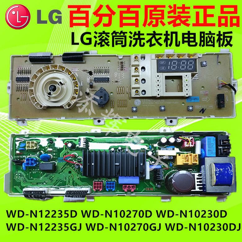 Original 90% new high quality Original LG washing machine computer board WD-N10230D WD-N10270DJ WD-N12235DJ motherboard repair 100% new original lg drum washing machine computer board display board wd n12415d n12410d t12411dn
