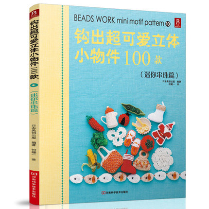 Beads Work Mini Motif Pattern Knitting Book 100 Cute Small Objects Mini Beaded Series Weave Book