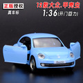 Candice guo alloy car model Yufeng Volkswagen mini Beetle delicacy plastic motor collection children christmas birthday toy gift