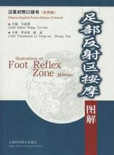 Chinese Traditional Medicine CTM Book Illustrations of Foot Reflex Zone massage Chinese English