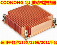 Genuine COONONG 1U Pure Copper Passive Fanless 0 Noise Multi Platform CPU Cooler