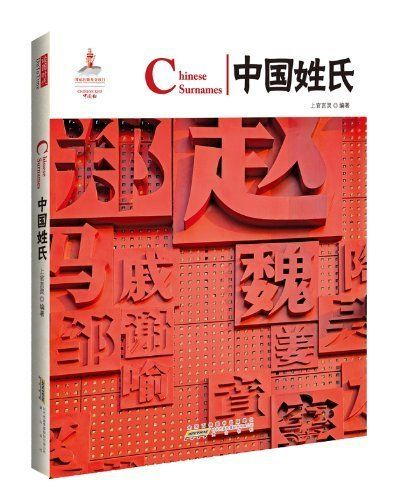 China Red: Chinese Surnames (bilingual)