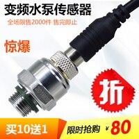 定圧給水圧力センサー/輸入セラミック圧力トランスデューサ 4-20mA 周波数変換ポンプセンサー 1.0