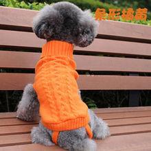 Модная Милая вязаная куртка для собак, свитер, пальто для щенка, одежда для домашних животных, теплый зимний костюм, одежда, 5 размеров на выбор