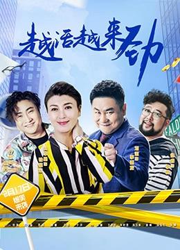 《越活越来劲》2018年中国大陆剧情,喜剧电视剧在线观看