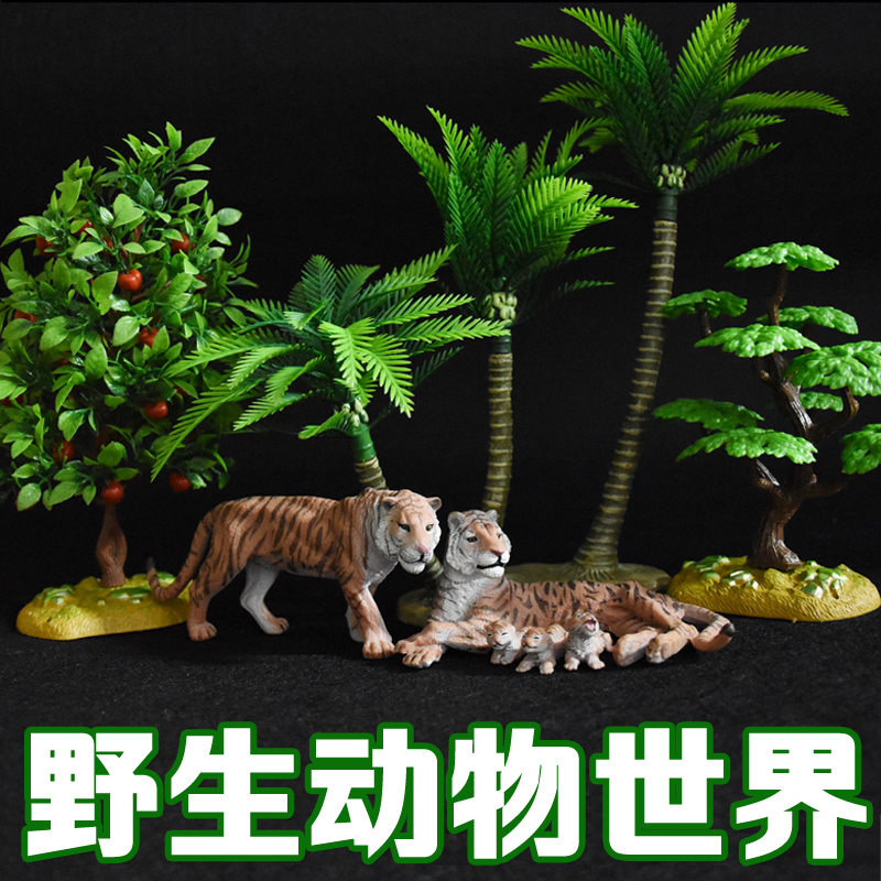 5pcs/set  Simulation model toy scene Decoration tiger family + 3 treesornaments wild animal solid pvc figure
